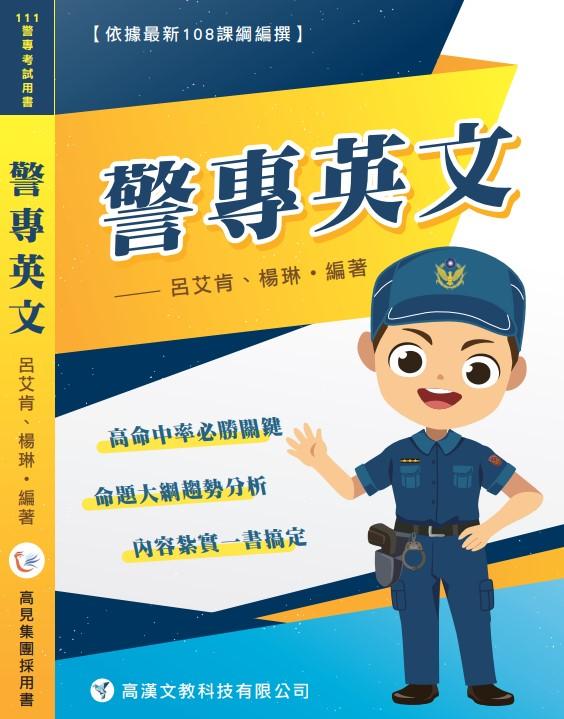 【高見公職】市面上最強的警專入學考試用書來了- 選擇高見 金榜相見
